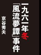 一九六一年冬「風流夢譚」事件