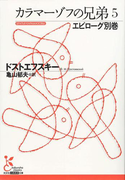 カラマーゾフの兄弟5~エピローグ別巻~(光文社古典新訳文庫)
