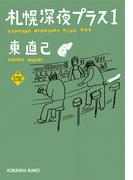 札幌 深夜プラス1(光文社文庫)