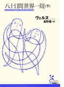 八十日間世界一周(下)(光文社古典新訳文庫)