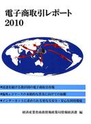 電子商取引レポート2010