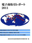 電子商取引レポート2011