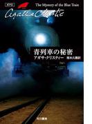 青列車の秘密(クリスティー文庫)