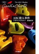ABC殺人事件(クリスティー文庫)
