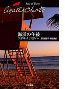 海浜の午後(クリスティー文庫)