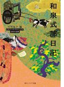 和泉式部日記 ビギナーズ・クラシックス 日本の古典(角川ソフィア文庫)