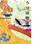 うつほ物語 ビギナーズ・クラシックス 日本の古典(角川ソフィア文庫)