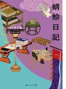 蜻蛉日記 ビギナーズ・クラシックス 日本の古典(角川ソフィア文庫)