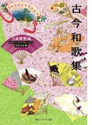 古今和歌集 ビギナーズ・クラシックス 日本の古典(角川ソフィア文庫)