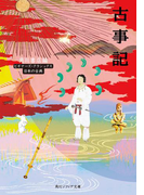 古事記 ビギナーズ・クラシックス 日本の古典(角川ソフィア文庫)