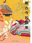 新古今和歌集 ビギナーズ・クラシックス 日本の古典(角川ソフィア文庫)