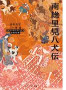 【期間限定価格】南総里見八犬伝 ビギナーズ・クラシックス 日本の古典(角川ソフィア文庫)