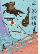平家物語 ビギナーズ・クラシックス 日本の古典(角川ソフィア文庫)