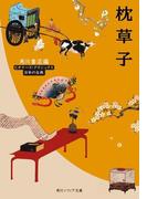 枕草子 ビギナーズ・クラシックス 日本の古典(角川ソフィア文庫)