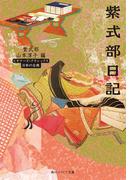 紫式部日記 ビギナーズ・クラシックス 日本の古典(角川ソフィア文庫)