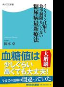 【期間限定価格】インスリン注射も食事制限もいらない糖尿病最新療法(角川SSC新書)