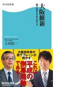 【期間限定価格】大阪維新  橋下改革が日本を変える(角川SSC新書)