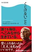 くじけないこと(角川SSC新書)