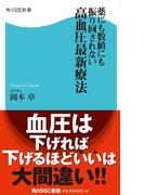 【期間限定価格】薬にも数値にも振り回されない高血圧最新療法(角川SSC新書)