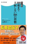 決定版 100歳まで大病しない108の習慣(角川SSC新書)