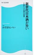新世代日本酒が旨い  いま飲むべき全国の36銘柄(角川SSC新書)
