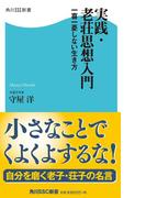 【期間限定価格】実践・老荘思想入門  一喜一憂しない生き方(角川SSC新書)