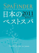 SPA FINDER 2011 DIRECTORY BOOK 日本のベストスパガイドブック