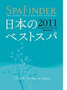 【期間限定価格】SPA FINDER 2011 DIRECTORY BOOK 日本のベストスパガイドブック