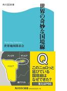 世界の奇妙な国境線(角川SSC新書)