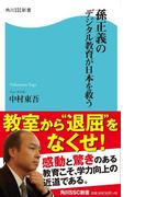 【期間限定価格】孫正義のデジタル教育が日本を救う(角川SSC新書)