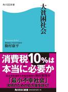 【期間限定価格】大貧困社会(角川SSC新書)