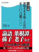 【期間限定価格】中国古典 逆境を生き抜くためのすごい言葉一〇〇(角川SSC新書)