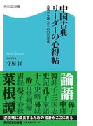 【期間限定価格】中国古典 リーダーの心得帖 名著から選んだ一〇〇の至言(角川SSC新書)