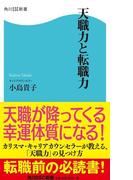 【期間限定価格】天職力と転職力(角川SSC新書)
