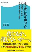 なぜ夜に爪を切ってはいけないのか 日本の迷信に隠された知恵(角川SSC新書)
