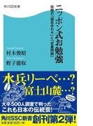 ニッポン式お勉強 伝統の「語呂合わせ」と「定番問題」(角川SSC新書)