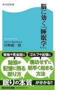 脳に効く「睡眠学」(角川SSC新書)