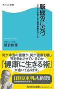 【期間限定価格】脳疲労に克つ ストレスを感じない脳が健康をつくる(角川SSC新書)