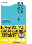 百年企業、生き残るヒント(角川SSC新書)