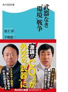 """武器なき""""環境""""戦争。(角川SSC新書)"""