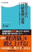 毎日5分の「日経新聞」道場 「データウオッチ」と「連想」で経済が分かる!(角川SSC新書)