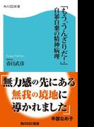 【期間限定価格】「もう、うんざりだ!」自暴自棄の精神病理(角川SSC新書)