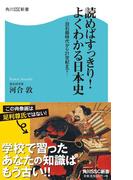 読めばすっきり!よくわかる日本史  -旧石器時代から21世紀まで-(角川SSC新書)