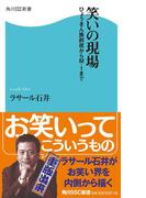 笑いの現場(角川SSC新書)