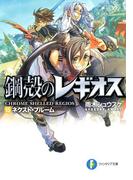 鋼殻のレギオス15 ネクスト・ブルーム(富士見ファンタジア文庫)