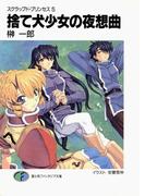 スクラップド・プリンセス5 捨て犬少女の夜想曲(富士見ファンタジア文庫)