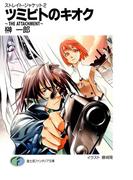 ストレイト・ジャケット2 ツミビトのキオク~THE ATTACHMENT~(富士見ファンタジア文庫)