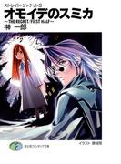 ストレイト・ジャケット3 オモイデのスミカ~THE REGRET/FIRST HALF~(富士見ファンタジア文庫)