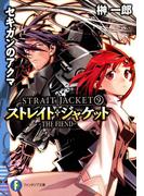 ストレイト・ジャケット9 セキガンのアクマ THE FIEND(富士見ファンタジア文庫)