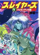 スレイヤーズ6 ヴェゼンディの闇(新装版)(富士見ファンタジア文庫)